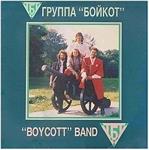 группа Бойкот — фото 90-х, музыка и клипы 90-х