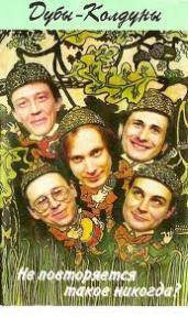 Дубы-Колдуны группа — фото 90-х, музыка и клипы 90-х