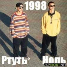 Ртуть группа  — фото 90-х, музыка и клипы 90-х