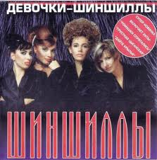 Шиншиллы группа — фото 90-х, музыка и клипы 90-х