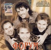 группа Форум — фото 90-х, музыка и клипы 90-х