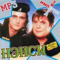 Ненси РіСЂСѓРїРїР° - клипы 90-х годов нашего исполнителя